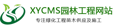 XYCMS园林工程源码模板