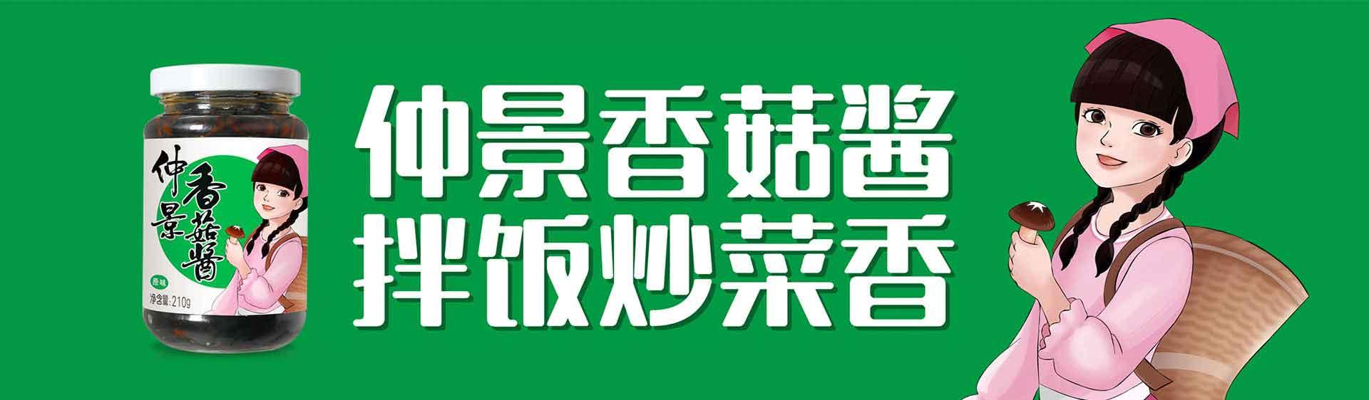 仲景大厨房:一瓶香菇酱,3年卖出10个亿