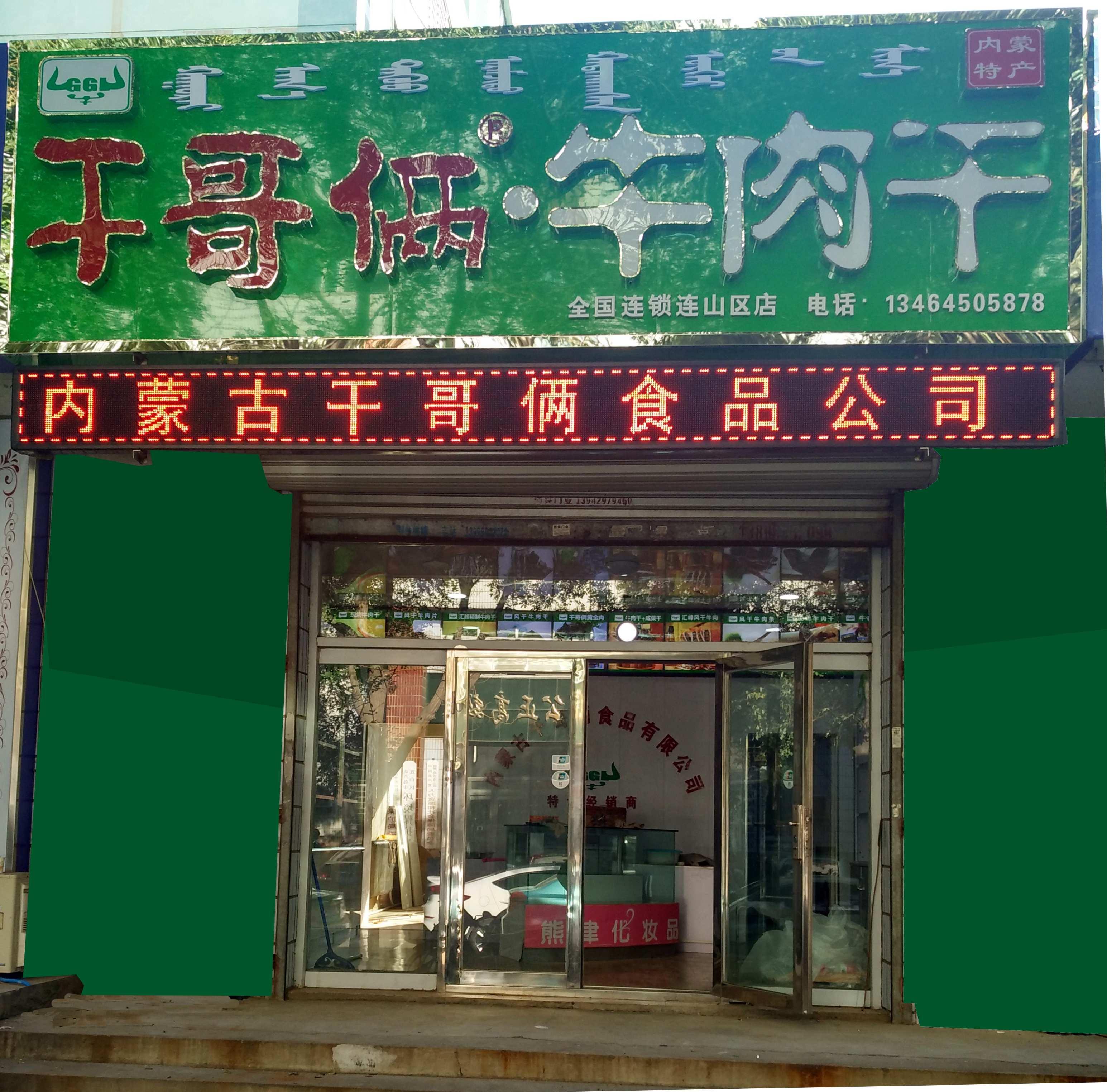 全国连锁葫芦岛二店