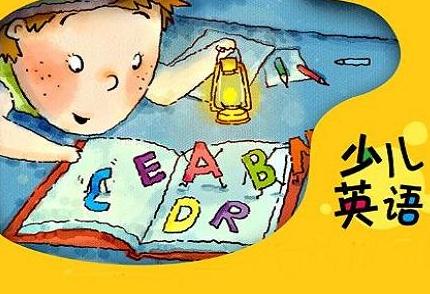 幼儿园小班英语探索课程