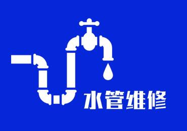 水管维修/安装