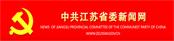 中共江苏省委新闻网