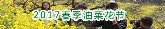 2017油菜花节